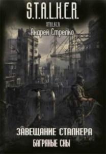 Андрей Стрелко - Завещание сталкера