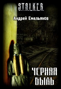 Андрей Емельянов - Черная Быль