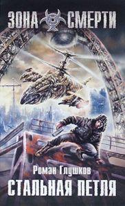 Роман Глушков - Стальная петля