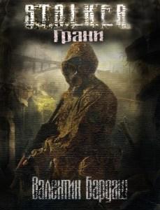 Валентин Бардаш - Грани