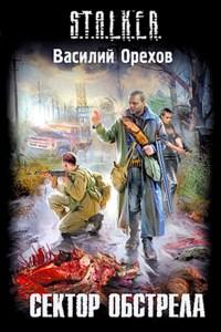 Василий Орехов - Сектор Обстрела