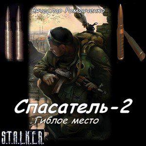 Вячеслав Романченко - Спасатель 2 (Гиблое место)