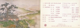 Tang Dynasty Poetry - 7