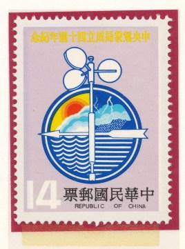 Central Weather Bureau commemorative stamp 3