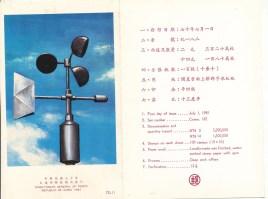 Central Weather Bureau commemorative stamp 5