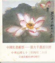 Chang Ta Chien paintings- 1