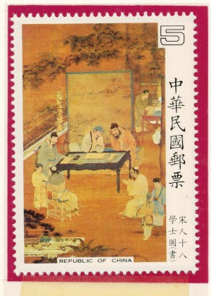 Chinese Painting commemorative stamp 3