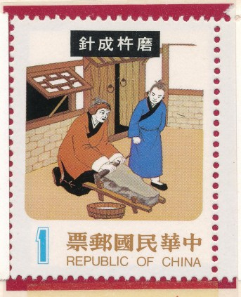 Chinese folk tale commemorative stamp 4