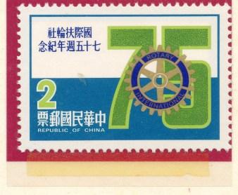 Rotary 75th Anniversary 2