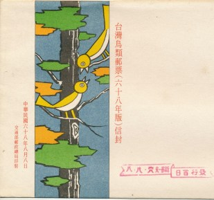 Taiwan Birds Postage Stamps 1