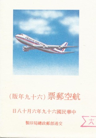 air mail stamp- 1