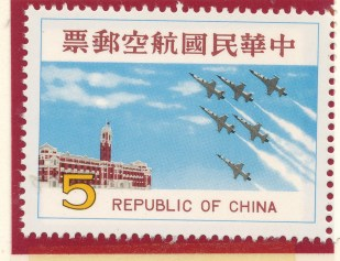 air mail stamp- 5