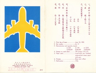 air mail stamp- 6