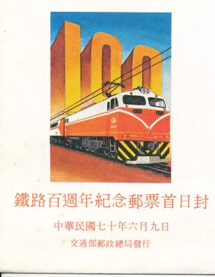 hundred years railroad- 1