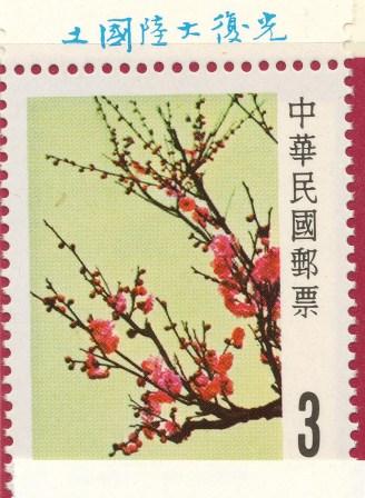 plum blosom stamps 5