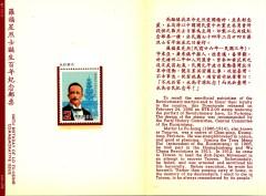 revolutionary- lo fu shing 5