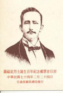 revolutionary- lo fu shing 6