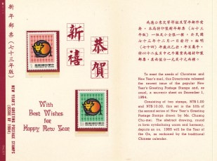 year of the ox- 2