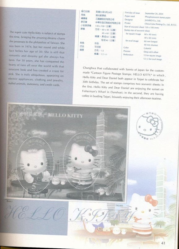 Hello Kitty stamps 07