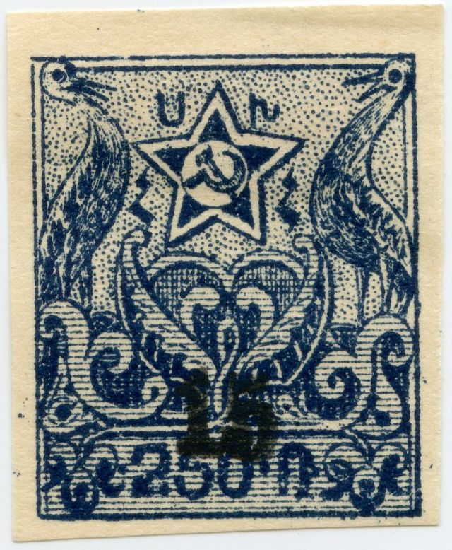 15 on 250 fake 2 full stamp_1