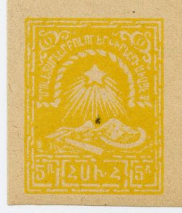 erivan unissued color 5r yellow single_1