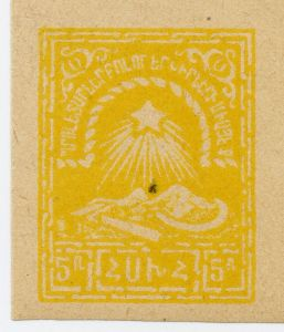 erivan unissued color 5r yellow single_1