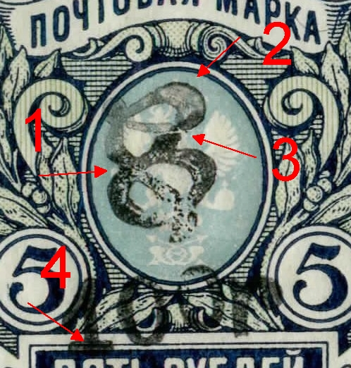2hh-100r-on-5-rub-imperf-2-detail-arrow