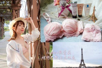 Audrey奧黛莉|蝶戀巴黎|法式性感華麗內衣|忙碌時間的簡單美麗祕訣