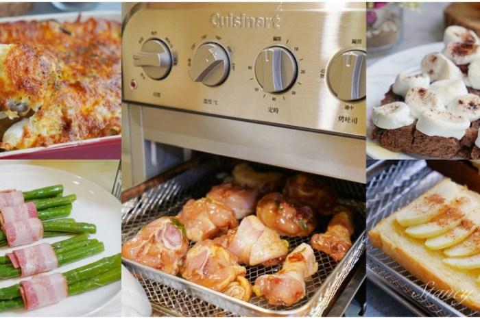 美國Cuisinart美膳雅9L多功能氣炸烤箱(TOA-28TW) 中西式親子料理一機多用 氣炸烤箱食譜