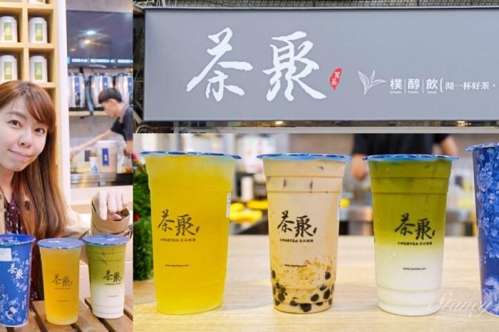 茶聚茗品 I-PARTEA|沐嵐完熟黃金熊貓|單筆滿250送口罩布套(菜單、價格)