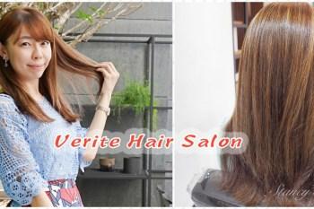 淡水新市鎮美髮院推薦 Verite Hair Salon 低調歐美系刷染 染髮價格