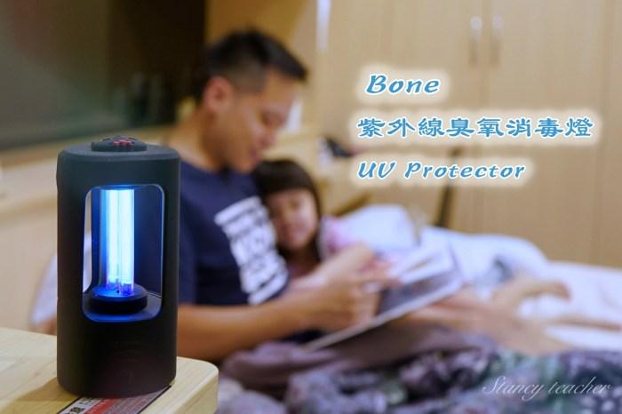 Bone Collection 紫外線臭氧消毒燈| UV Protector|攜帶式紫外線臭氧消毒燈(開箱、使用心得)