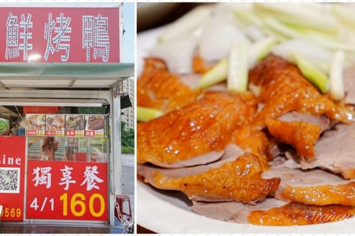 鑫鮮烤鴨 淡海新市鎮餐車烤鴨 淡海新市鎮最好吃烤鴨(菜單、價格)