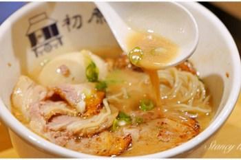 淡水初原麵場|特盛味增豚骨拉麵|雞白湯拉麵 超好喝的湯頭!(菜單、價格)