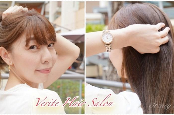淡水新市鎮美髮院推薦|Verite Hair Salon|韓式溫柔姐姐髮色