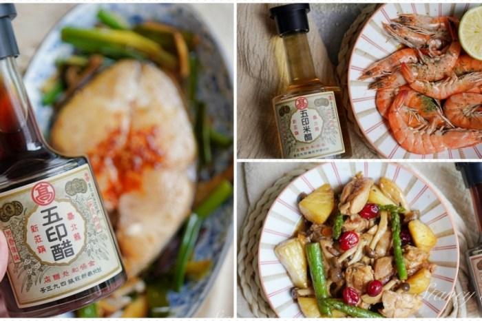 高印五印醋|高五印醋禮盒|天然果醋禮盒|果醋料理食譜