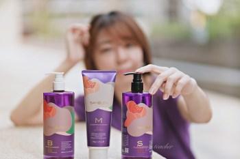 森歐黎漾SAHOLEA 髮界極品 柔順紫寶瓶 杏桃香調從到到腳呵護滋潤