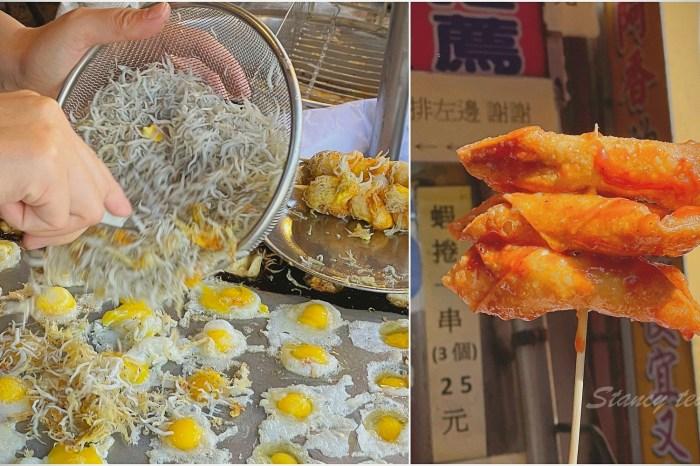 淡水老街美食 淡水老街阿香蝦捲、阿香魩仔魚烤鳥蛋 淡水老街散步美(菜單、價格)