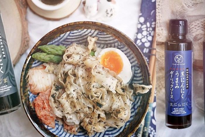 宮崎黑蒜頭美味調味醬|黑蒜芝麻醬油|醬油料理食譜|日式和風調味料