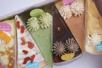 淡水   撼動屋   限定6種口味千層,超美味cp值又高的千層蛋糕 (菜單價格)