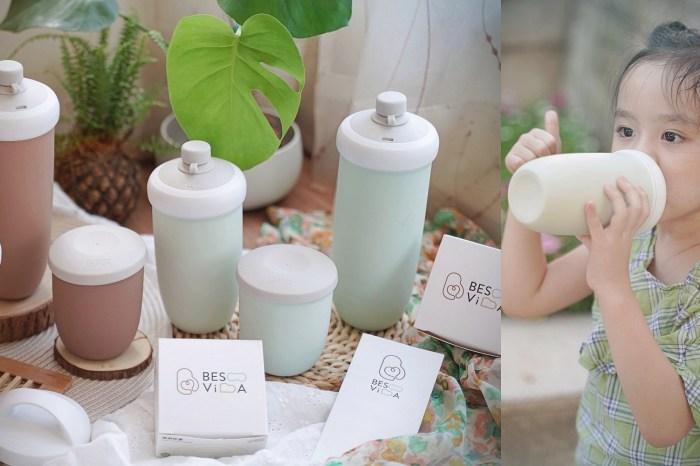 Besovida 甘甘杯|Besovida 甘甘隨心杯|環保矽膠杯推薦|隨心所欲放心喝一起做環保
