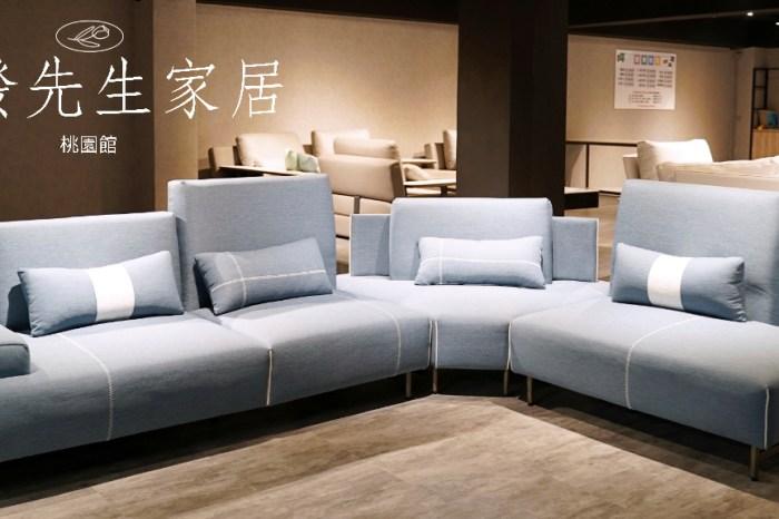 沙發先生家居桃園館|沙發先生設計款沙發|買沙發注意事項