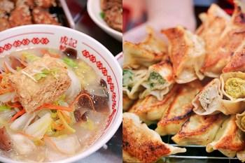 虎記餃子敦北店|黃金脆皮餃子雞白湯鹽味蔬菜拉麵|一秒飛去日本中華料理店(菜單、價格)