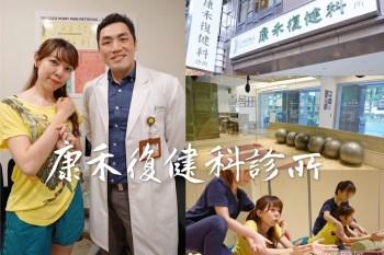 康禾復健科診所 皮拉提斯運動課程 舒緩放鬆身心靈(5)