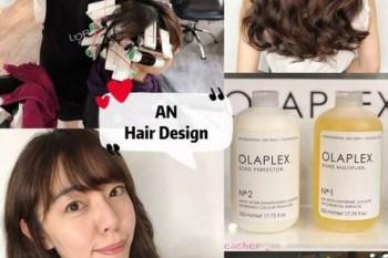 AN Hair Design 台北東區美髮沙龍 JOAN設計師 讓我擁光澤與彈性的迷人捲髮
