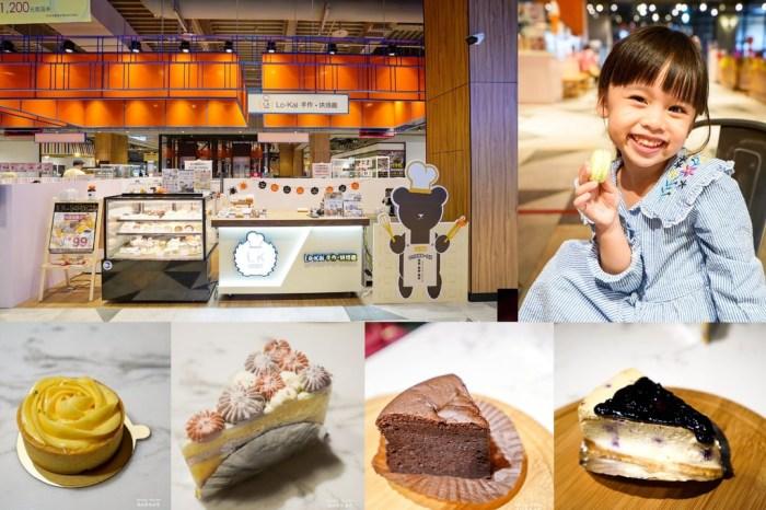淡海美麗新廣場   Lo-Kai手作·烘焙趣   下午茶咖啡蛋糕   免百元的超值享受