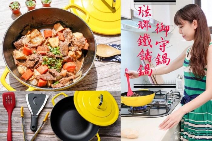 健康好生活 御守鍋珐瑯鐵鑄鍋|開鍋|養鍋|料理