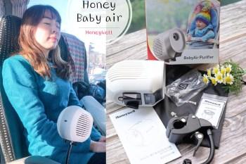Honeywell Baby air|攜帶型專用空氣清淨機|機上密閉空氣不擔心