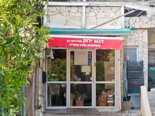 Ayalah's flower shop.