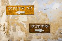 Israeli sign humor.